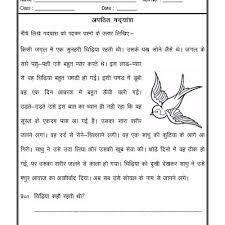 Image Result For Hindi Visheshan Worksheet For Grade 4 Hindi