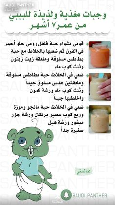 29 Best طعام للرضع Images In 2020 Baby Food Recipes Baby First