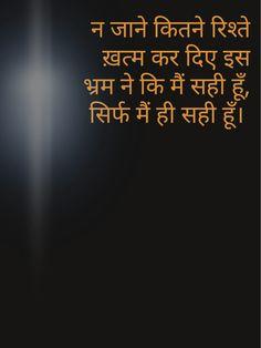 Life, ego, hindi