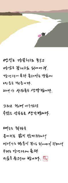 01.언약-강물_02_서화(낙관,라인수정).jpg