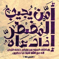 DesertRose,;,Aayat bayinat,;, Islamic calligraphy art,;, أمّن يجيب المضطر إذا دعاه ويكشف السوء,;,