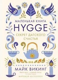 Hygge. Секрет датского счастья — Майк Викинг