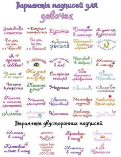 странички для маминых сокровищ - Поиск в Google Happy B Day, Happy Mothers Day, Royal Icing Templates, Teacher Planner, Wreck This Journal, Motivational Phrases, Party In A Box, Bullet Journal Inspiration, Book Gifts