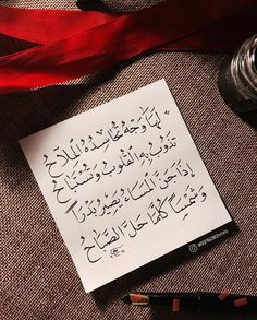 لها وجهٌ تحاسده الملاح .. Poetry Quotes, Words Quotes, Life Quotes, Sayings, Beautiful Arabic Words, Arabic Love Quotes, Sweet Words, Love Words, Photo Quotes