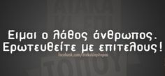 greek quotes Sharing Quotes, Greek Quotes, Say Something, Make Me Smile, Philosophy, Funny Stuff, Life Quotes, Lol, Humor