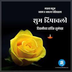 diwali wish love in marathi Happy Diwali Msg, Diwali Wishes, Diwali Status, Shiva Photos, Marathi Status, Fun Facts, Free, Funny Facts