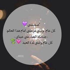 93 Best صديقتي My Friend Images Friendship Arabic