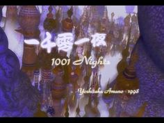 天野 嘉孝 - 1001 Nights - YouTube