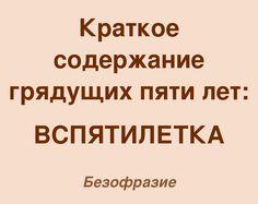 iurovetski.com, юмор, вспятилетка
