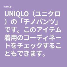 UNIQLO(ユニクロ)の「チノパンツ」です。このアイテム着用のコーディネートをチェックすることもできます。
