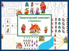 занятие, игры, творчество по сказке теремок Diy And Crafts, Crafts For Kids, Autumn Activities, Educational Games, Speech Therapy, Games For Kids, Fairy Tales, Playing Cards, Xmas
