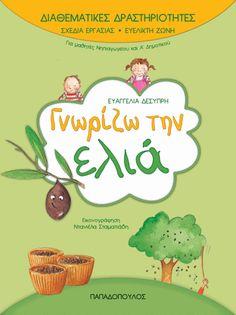 Olive Tree, Tv, Kindergarten, Education, Comics, Kids, Crafts, Children Books, Olives