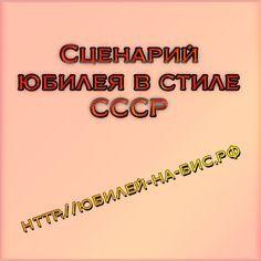 Сценарий юбилея в стиле СССР. Ваш юбилей как в СССР