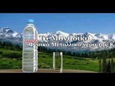 Αποτέλεσμα εικόνας για ΖΑΡΟΣ Water Bottle, Drinks, Drinking, Beverages, Water Bottles, Drink, Beverage