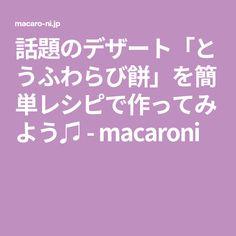 話題のデザート「とうふわらび餅」を簡単レシピで作ってみよう♫ - macaroni