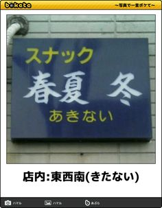 店内:東西南(きたない)