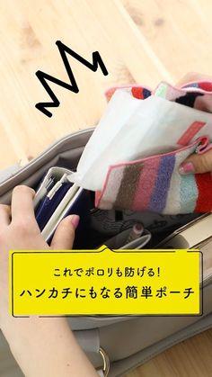 ナプキンの持ち運び方、悩んだことありませんか?大きなポーチだとあからさまだし、ハンカチだと飛び出しちゃうもあるし…。 Plastic Cutting Board, Diy And Crafts, Pouch, Sewing, Fabric, Pattern, How To Make, Handmade, Cooking