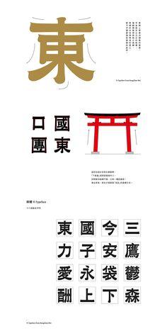 抑體 Yi Typface on Behance Chinese Fonts Design, Japan Logo, Typography Poster Design, Chinese Typography, Japan Design, Word Design, Typography Logo, Word Art, Behance