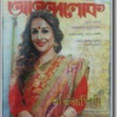 Name of Magazine : Anandalok Pujabarshiki Magazine Category : Bengali Magazine. Ebook Pdf, West Bengal, Magazine, Kolkata, Books, October, Indian, Libros, Book