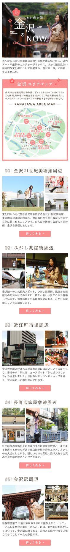金沢のNOW WEBデザイナーさん必見!スマホランディングページのデザイン参考に(かわいい系)