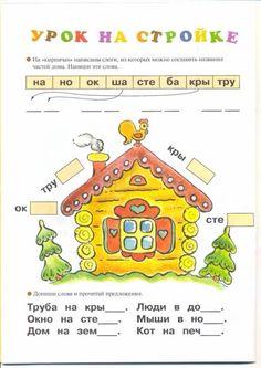 Читаем по слогам Teaching Kids, Teaching Resources, Russian Lessons, Russian Language, Kids Zone, Primary School, Speech Therapy, My Children, App