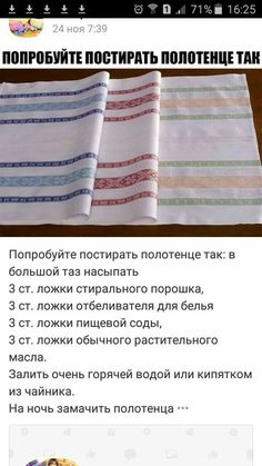 Diy Cleaning Products, Cleaning Hacks, Mom Hacks, Life Hacks, Flylady, Diy Kitchen, Housekeeping, Good To Know, Diy And Crafts