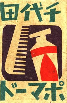 marcedith:  …David Freund's Collection of Japanese Matchboxes…