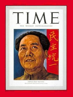 Mao Tse-tung Copyright Time Magazine - Mad Men Art: The Vintage Advertisement Art Collection