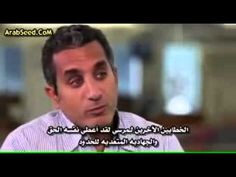 باسم يوسف المجرم يعترف : كنت ألعوبة فى يد السيسى لإحراج مرسى سياسياً ..