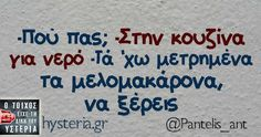 Funny Images, Funny Photos, Christmas Quotes, Christmas Stuff, Christmas Time, Funny Greek, Make Smile, Funny As Hell, Greek Quotes