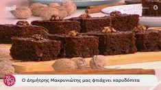 Ο Δημήτρης Μακρυνιώτης φτιάχνει καρυδόπιτα με σοκολάτα. Desserts, Food, Tailgate Desserts, Deserts, Essen, Postres, Meals, Dessert, Yemek