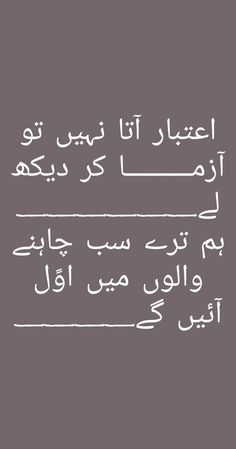 M Sweet Love Quotes, Love Is Sweet, My Poetry, Poetry Quotes, Best Urdu Poetry Images, My Diary, True Words, Sad, Writing