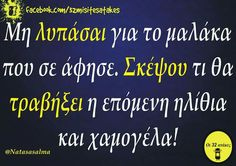 Funny Greek Quotes, Funny Quotes, True Facts, English Quotes, Laugh Out Loud, True Stories, Qoutes, Haha, Funny Pictures