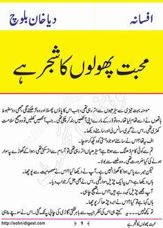 Mohabbat Pholo Ka Shajar Hai is an Urdu Short Story by Diya Khan Baloch about the tussle between two young cousins