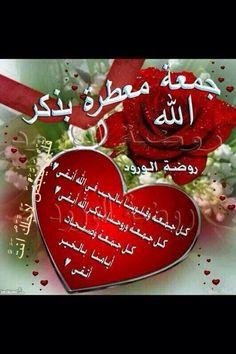 """""""ذكر الله"""" يوم الجمعة .. صدقة بلا مال .. جهاد بلا قتال .. """"ذكر الله"""" .. أثقل شيء في الميزان .. وأحب شيء للرحمن وأجمل سعي للإنسان .. فليكن """"ذكر الله"""" .. نور جمعتكم .. وكل أيامكم #لاتنسوا  أعمال الجمعة... ●الاغتسال والتطيب. ●قراءة سورة الكهف. ●الإكثار من الصلاة على الرسول صلى الله عليه وسلم. ●الاكثار من الدعاء فإن فيها ساعة لايوافقها عبد مؤمن إلا أستجيب له . طبتم وطابت جمعتكم إن شاء الله"""