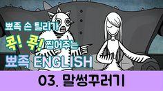 뾰족뾰족 ENGLISH - 제 3화 - 말썽꾸러기!
