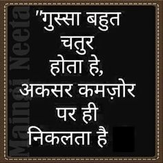 Hindi Quotes Images, Heart Touching Shayari, Zindagi Quotes, Truth Quotes, Photo Quotes, Poetry, Dil Se, Manish, Brain