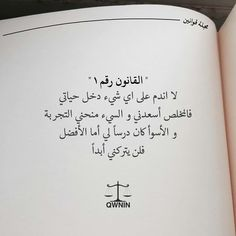 Poetry Quotes, Wisdom Quotes, Words Quotes, Rules Quotes, Sayings, Arabic Tattoo Quotes, Arabic Love Quotes, Motivational Phrases, Inspirational Quotes