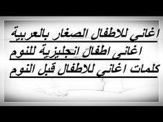 اغاني للاطفال الصغار بالعربية .اغانى اطفال انجليزية للنوم .كلمات اغاني للاطفال قبل النوم
