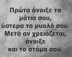 Greek Quotes, True Words, Meant To Be, Life Quotes, Thoughts, Inspiration, Pictures, Decor, Quotes