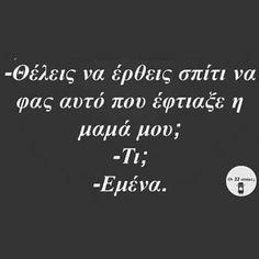 Εμένα!!! Funny Greek, Say More, To Infinity And Beyond, Greek Quotes, Love Quotes For Him, Haha, Funny Quotes, Sayings, Words
