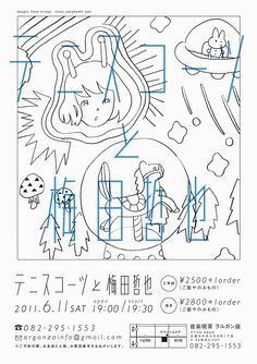 kayahiroya(conico) illustration : takahashiyuki(conico)