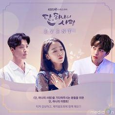 단, 하나의 사랑,티저 공개, 깜짝 이벤트도 오픈 Park Bo Young, Kdrama, Ver Drama, Gyu, Kim Myung Soo, Myungsoo, Korean Drama Movies, Romance, Square Card