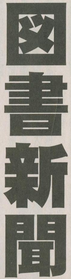 図書新聞 [画像収集協力:Zhan_jeさん]