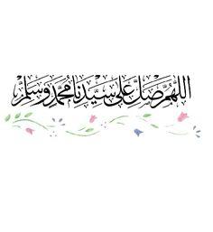 اللهم صل على سيدنا محمد
