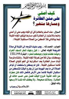 Islamic Studies, Islamic Qoutes, Islam Facts, Quran, Allah, Prayers, Religion, Bullet Journal, Deen