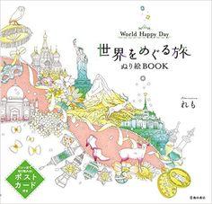 世界をめぐる旅 ぬり絵BOOK World Happy Day : れも : 本 : Amazon