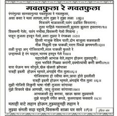 marathi elocution topics