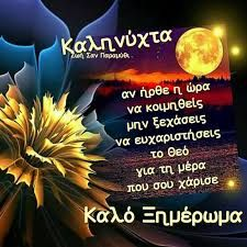 Αποτέλεσμα εικόνας Good Morning Coffee, Good Night, Nighty Night, Good Night Wishes