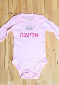 Jewish gift hebrew onesie light pink jewish giftsnaming jewish gift hebrew onesie light pink jewish giftsnaming princess naming ceremony gift mazel tov newborn bodysuit by isralove naming ceremony and negle Choice Image